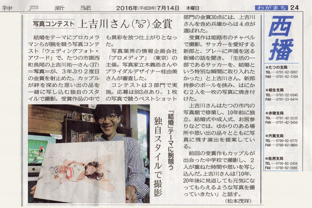2016 神戸新聞_1