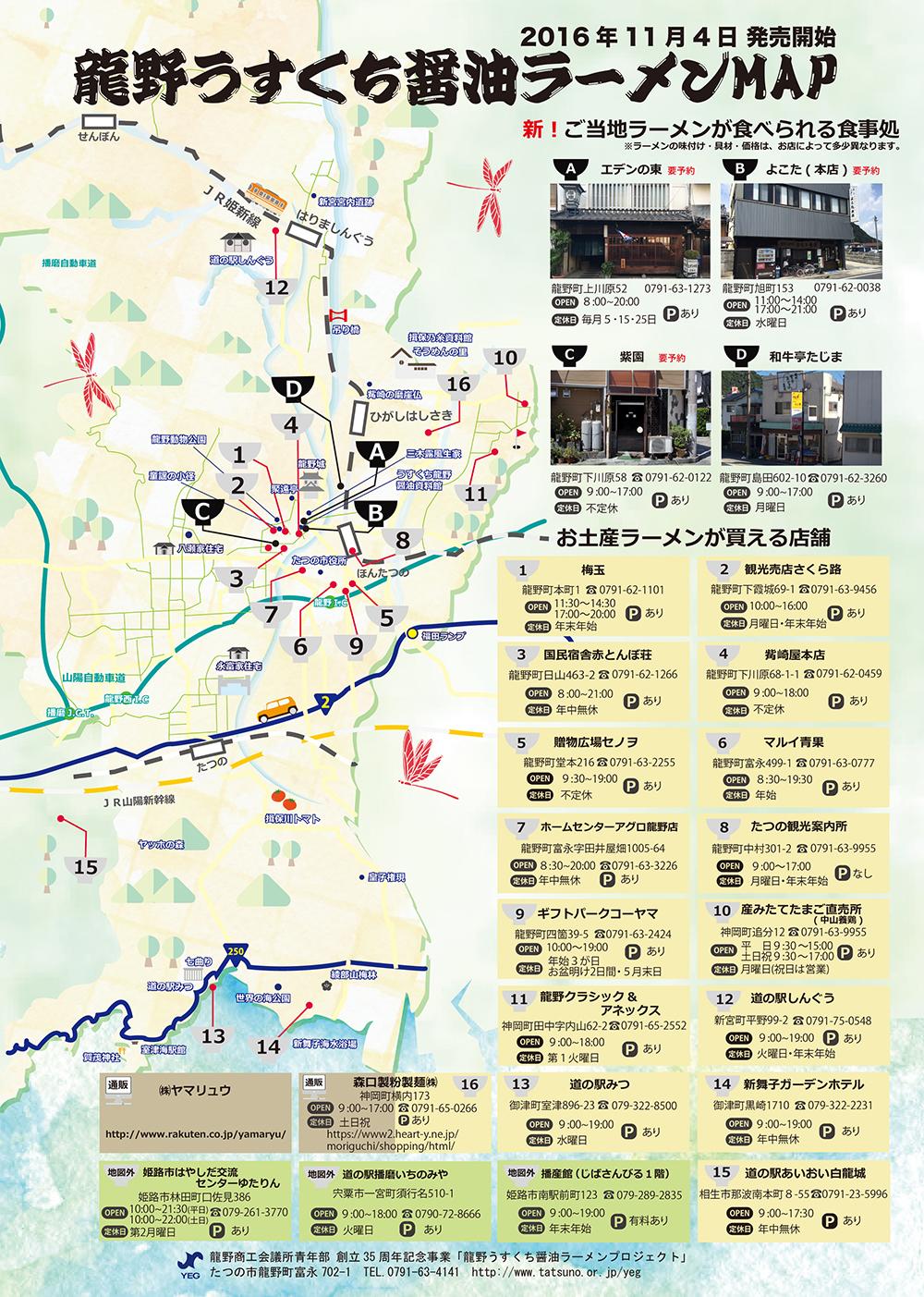 たつのmap_5